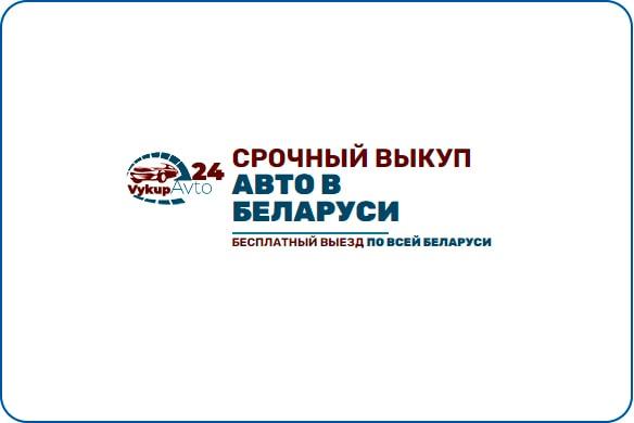 Компания Vykupavto24.by