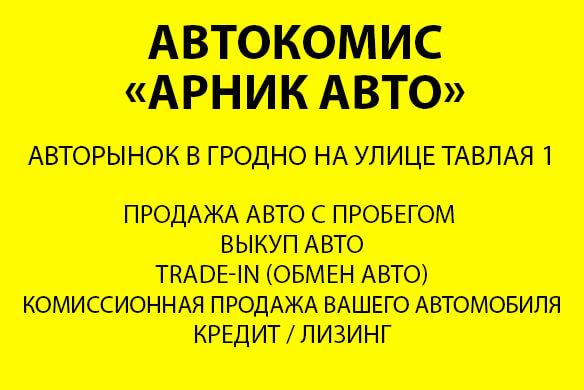 Автокомис «АрНик Авто»