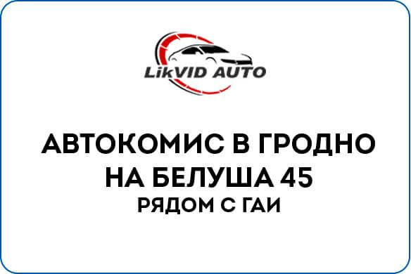 Автокомис LikVID-AUTO