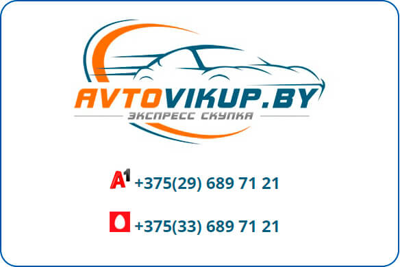 Выкуп авто в Минске круглосуточно, дорого