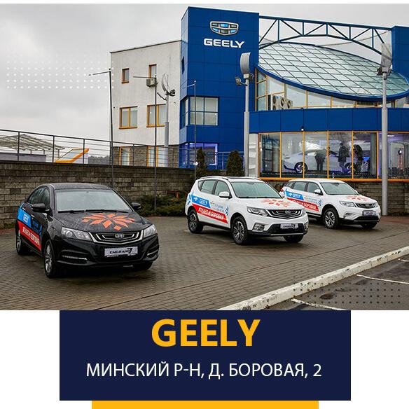 Автоцентр «Джили» на улице Боровой, 2 в Минском районе