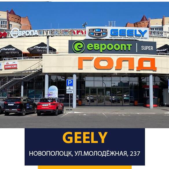 Автоцентр «Джили» на улице Молодёжной, 237 в Новополоцке