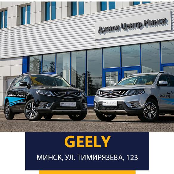 Автоцентр «Джили» на улице Тимирязева, 123 в Минске
