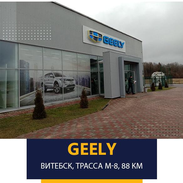 Автоцентр «Джили» в районе Вороновского кольца, трасса М-8, 88 км. в Витебске