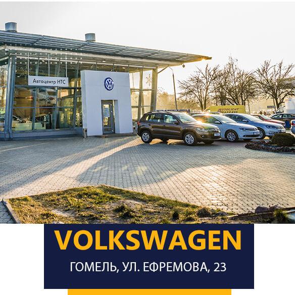 Автоцентр «Фольксваген» на улице Ефремова, 23 в Гомеле