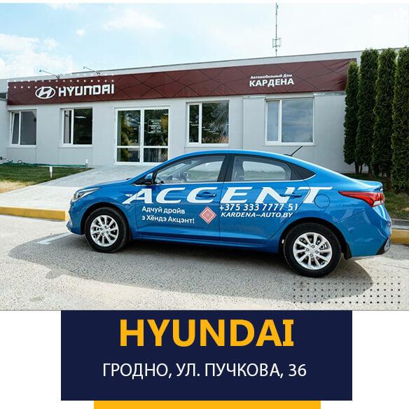 """Автоцентр """"Хёндэ"""" Альфорт на улице Пучкова, 36 в Гродно"""