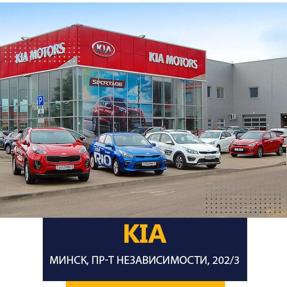 Автоцентр «КИА» Атлант-М на проспекте Независимости, 202/3 в Минске
