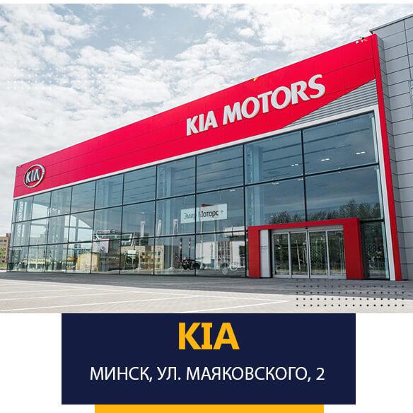 Автоцентр «КИА» Атлант-М на улице Маяковского, 2 в Минске