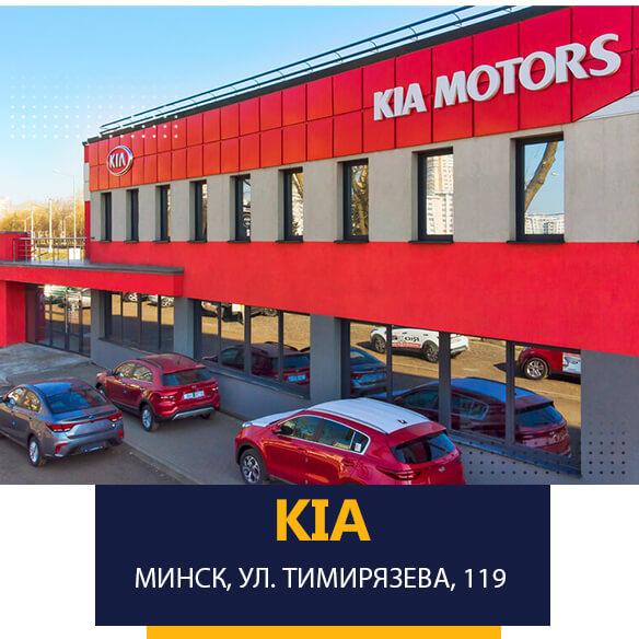 Автоцентр «КИА» Атлант-М на улице Тимирязева, 119 в Минске