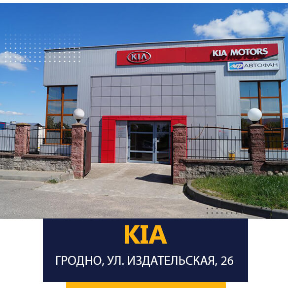 Автоцентр «КИА» Автофан на улице Издательской, 26 в Гродно