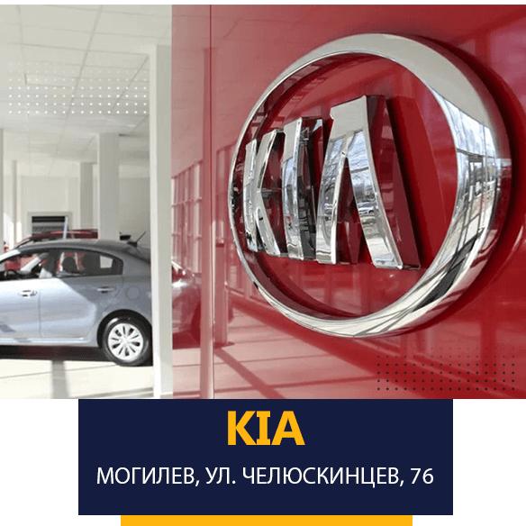 Автоцентр «КИА» Кросс-Моторс на улице Челюскинцев, 76 в Могилёве