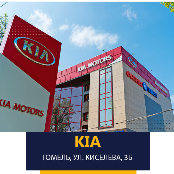 Автоцентр «КИА» Олимп-Авто Трейдинг на улице Киселева 3Б в Гомеле