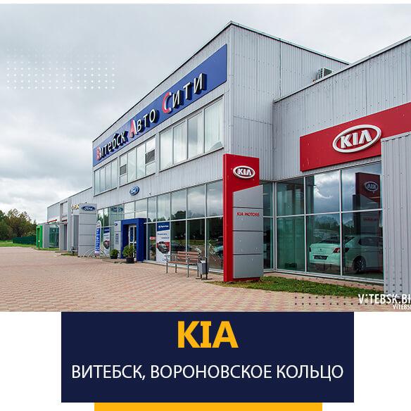 Автоцентр «КИА» ВитебскАвтоСити на Вороновском кольце в Витебске