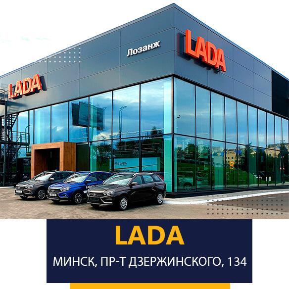 Автоцентр «Лада» на проспекте Дзержинского в Минске