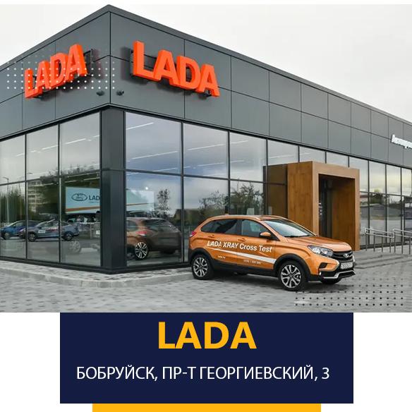 Автоцентр «Лада» на проспекте Георгиевском, 3 в Бобруйске