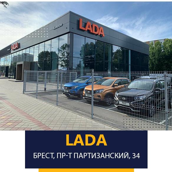 Автоцентр «Лада» на проспекте Партизанском, 34 в Бресте