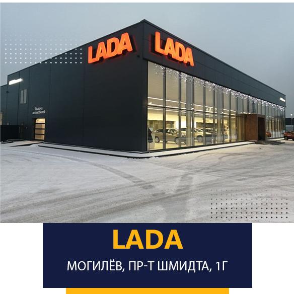Автоцентр «Лада» на проспекте Шмидта, 1Г в Могилёве