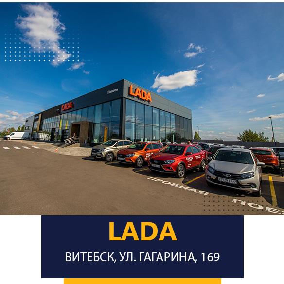 Автоцентр «Лада» на улице Гагарина, 169 в Витебске