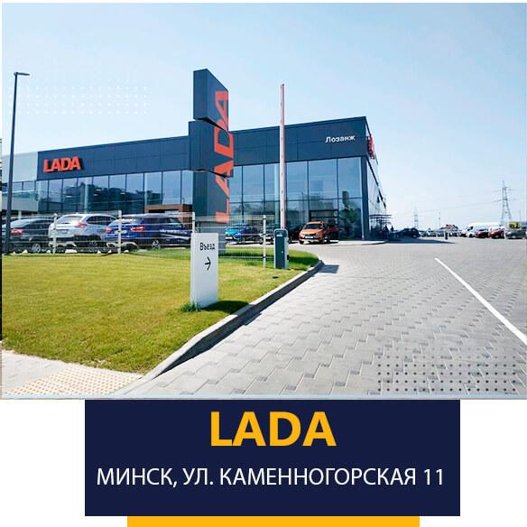 Автоцентр «Лада» на улице Каменногорская, 11 в Минске