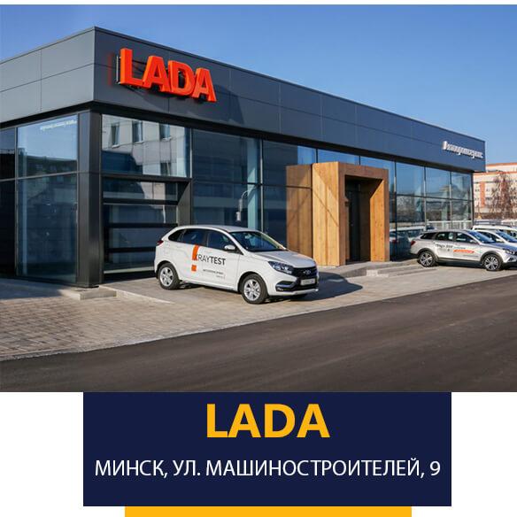 Автоцентр «Лада» на улице Машиностроителей, 9 в Минске