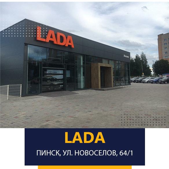 Автоцентр «Лада» на улице Новоселов, 64/1 в Пинске