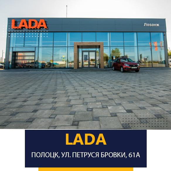 Автоцентр «Лада» на улице Петруся Бровки, 61А в Полоцке
