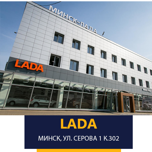 Автоцентр «Лада» на улице Серова, 1, к.302 в Минске
