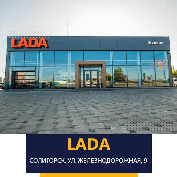 Автоцентр «Лада» на улице Железнодорожной, 9 в Солигорске