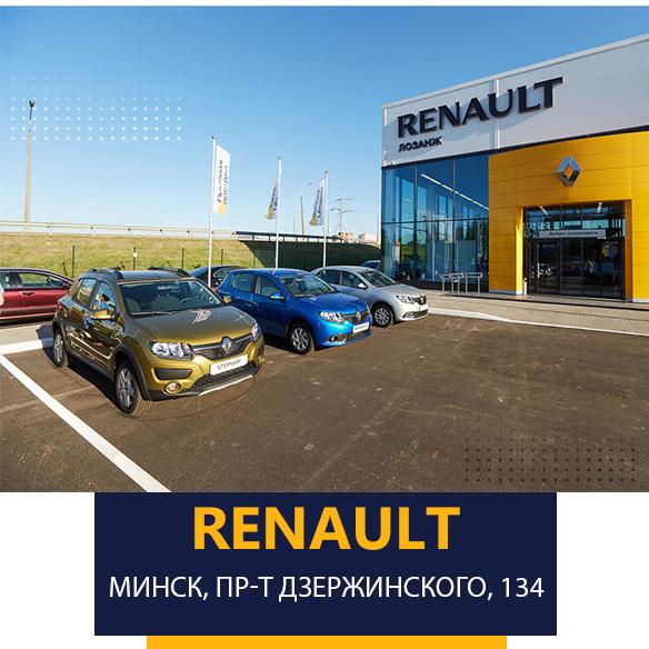 Автоцентр «Рено» на проспекте Дзержинского, 134 в Минске