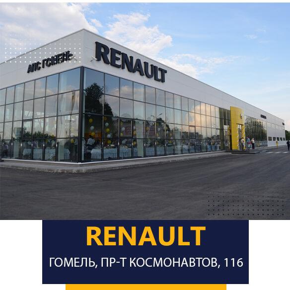 Автоцентр «Рено» на проспекте Космонавтов, 116 в Гомеле