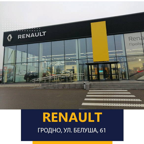 Автоцентр «Рено» на улице Белуша, 61 в Гродно