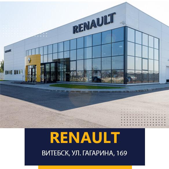 Автоцентр «Рено» на улице Гагарина, 169 в Витебске