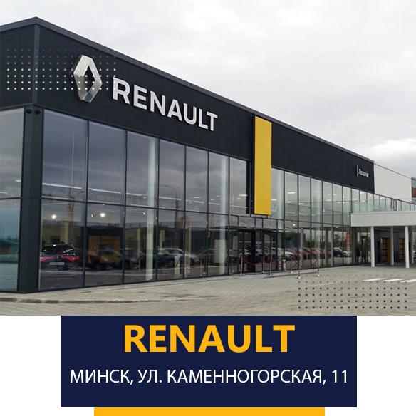 Автоцентр «Рено» на улице Каменногорской, 11 в Минске