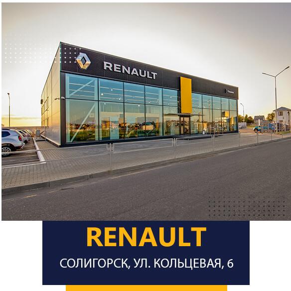 Автоцентр «Рено» на улице Кольцевой, 6 в Солигорске
