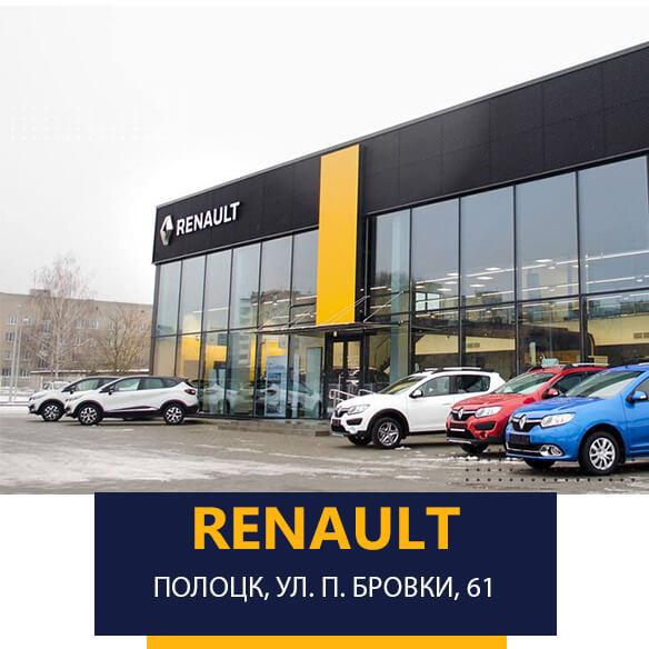 Автоцентр «Рено» на улице П. Бровки, 61 в Полоцке