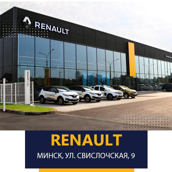 Автоцентр «Рено» на улице Свислочская, 9 в Минске