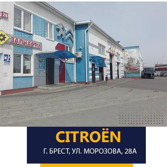 """Автоцентр """"Ситроен"""" на улице Морозова, 28А в Бресте"""