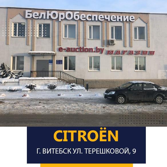 "Автоцентр ""Ситроен"" на улице Терешковой, 9 в Витебске"