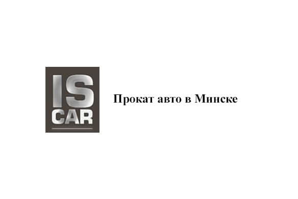 Is car – аренда внедорожников, микроавтобусов, минивэнов, легковых машин