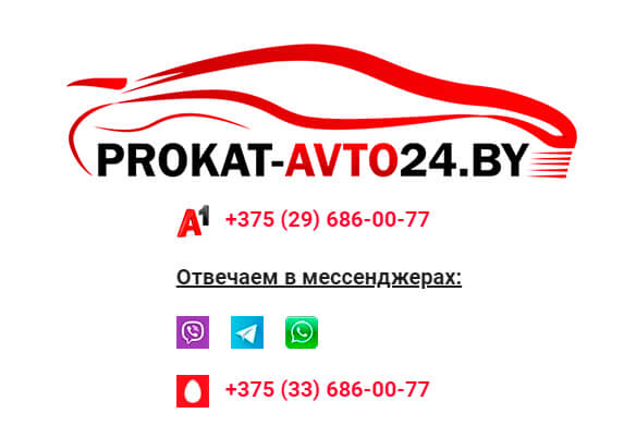 Прокат Авто 24-ООО «АвтоИллюзия» прокат и аренда авто в Минске
