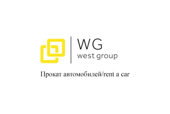 «WEST GROUP» услуги проката авто без водителя и с водителем и каршеринг