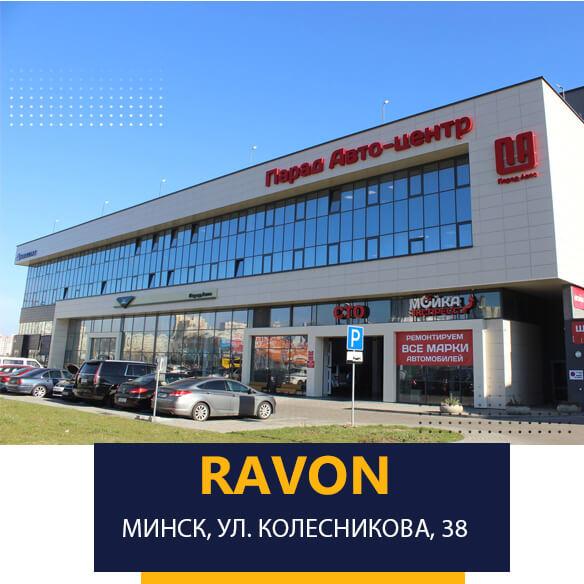 Автоцентр «Равон» на улице Колесникова, 38 в Минске