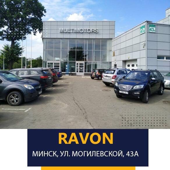 Автоцентр «Равон» на улице Могилевской, 43а в Минске