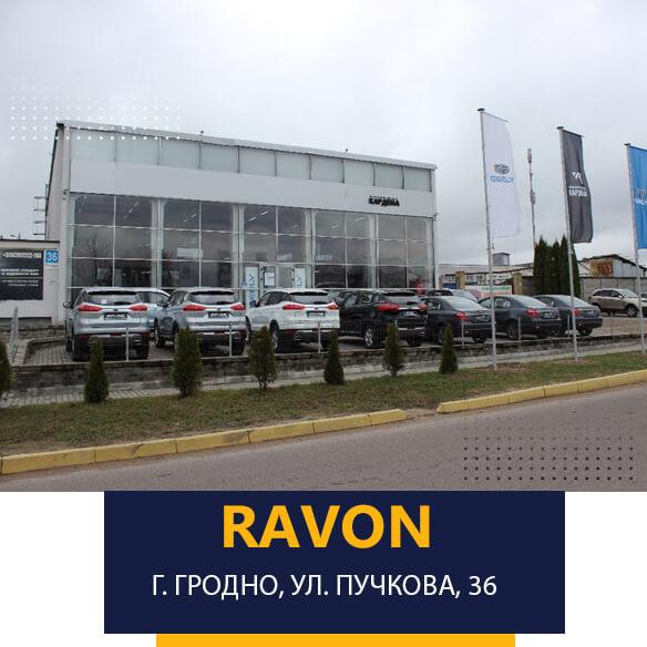 Автоцентр «Равон» на улице Пучкова, 36 в Гродно