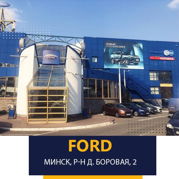 Автосалон Форд на Боровой