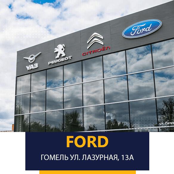Автосалон Форд на Лазурной