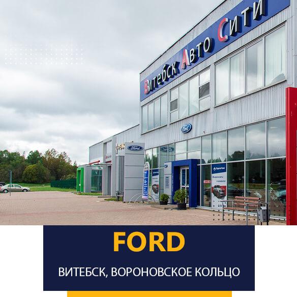 Автосалон Форд на Воронцовском кольце