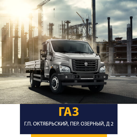 Автосалон ГАЗ на Озерном