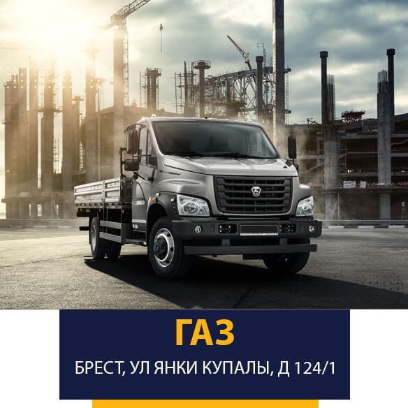 Автосалон ГАЗ на Янки Купалы