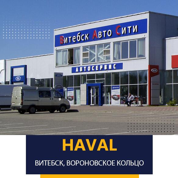 Автосалон Хавейл на Воронцовском кольце